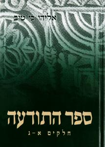 ספר התודעה